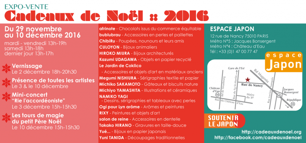 Cadeaux de Noël 2016 Flyer - verso
