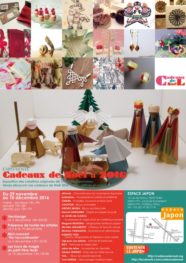 Cadeaux de Noël 2016 Poster