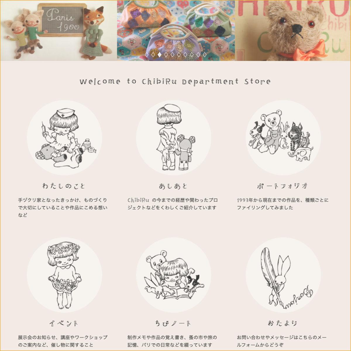 新生 ChibiRu Department Store